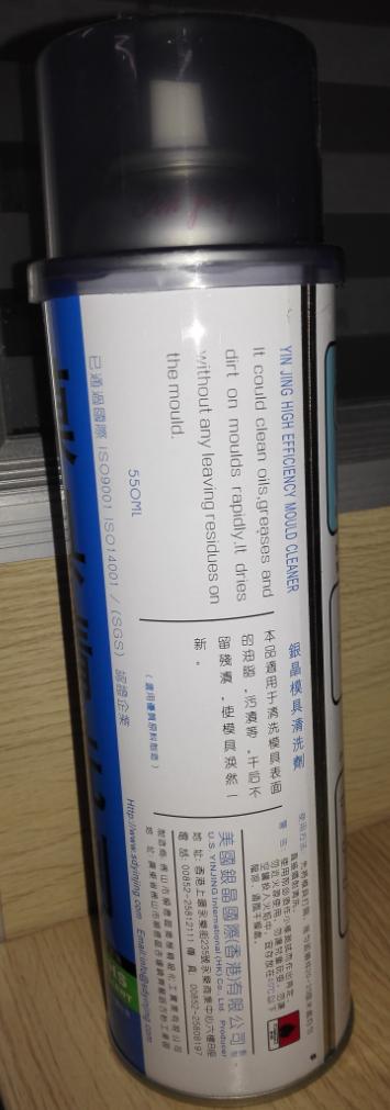 正品银晶模具清洗剂CM-31洗模水塑料金属去污剂加强高效环保550ml