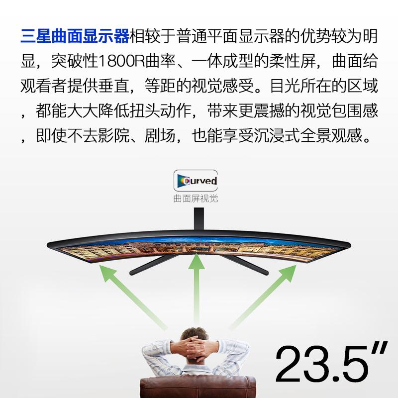 【官方自营】三星显示器24英寸曲面屏C24F396FHC电竞曲屏电脑屏幕