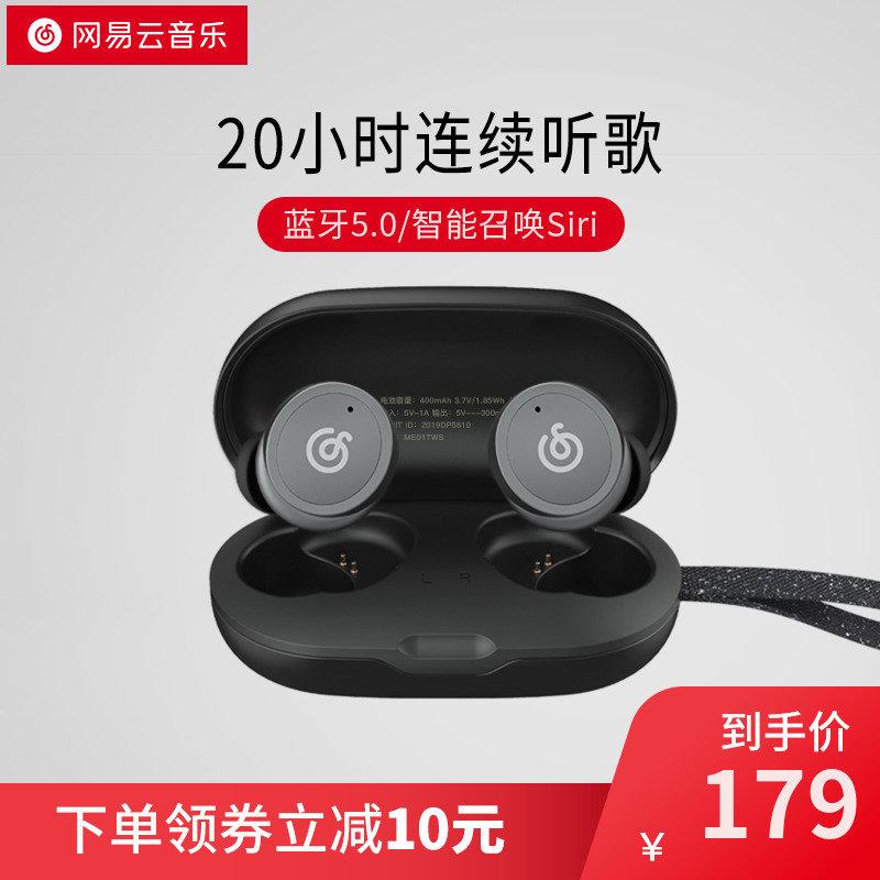 新低 藍牙5.0+4.5小時續航+防水降噪:NETEASE 網易 ME01TWS 真無線雙耳降噪藍牙耳機