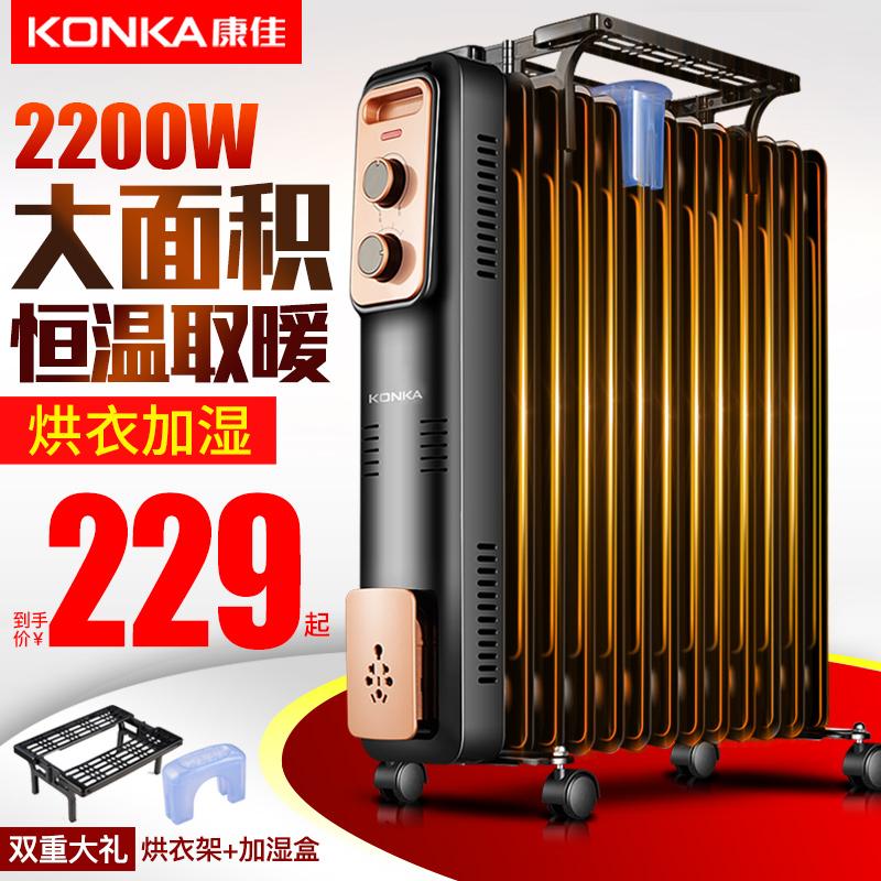 康佳油汀取暖器電油丁電暖器烤火爐電暖氣家用節能省電暖風機神器
