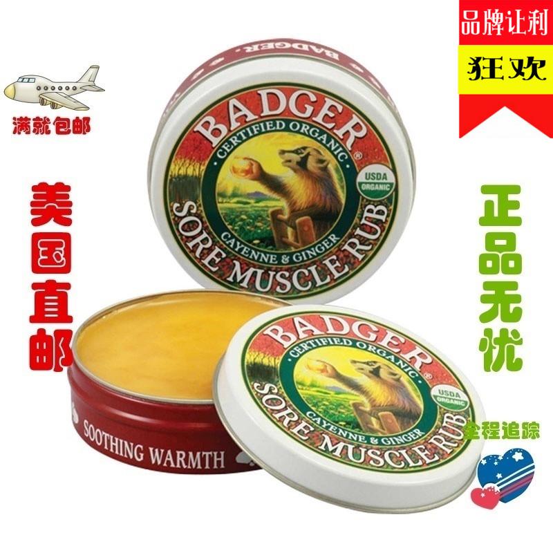 美國發貨Badger貝吉獾放輕鬆軟膏(肌肉痠痛)21g身體按摩 舒緩膏
