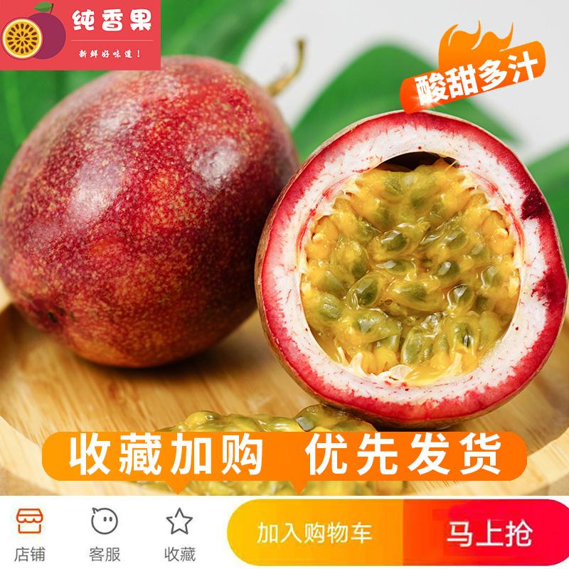 广西百香果6水果新鲜特级大果5斤中果皱花皮果酱浆一级当季整箱10【图3】