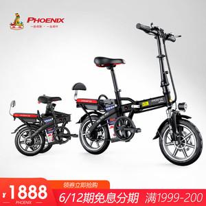 凤凰铝合金代驾14寸新国标折叠电动自行车锂电池男女成人电动单车