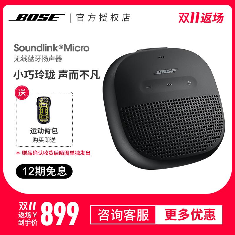 咨詢優惠 BOSE SOUNDLINK MICRO 無線藍牙揚聲器 便攜藍牙音箱