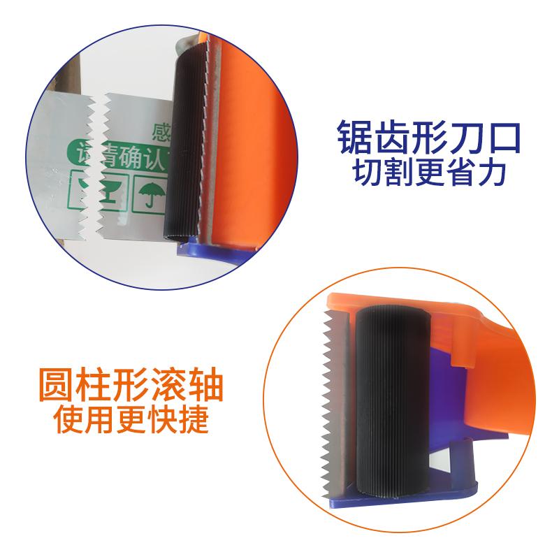 5/6cm胶带切割器小号大胶纸打包机封口胶布封箱器透明胶带切割器