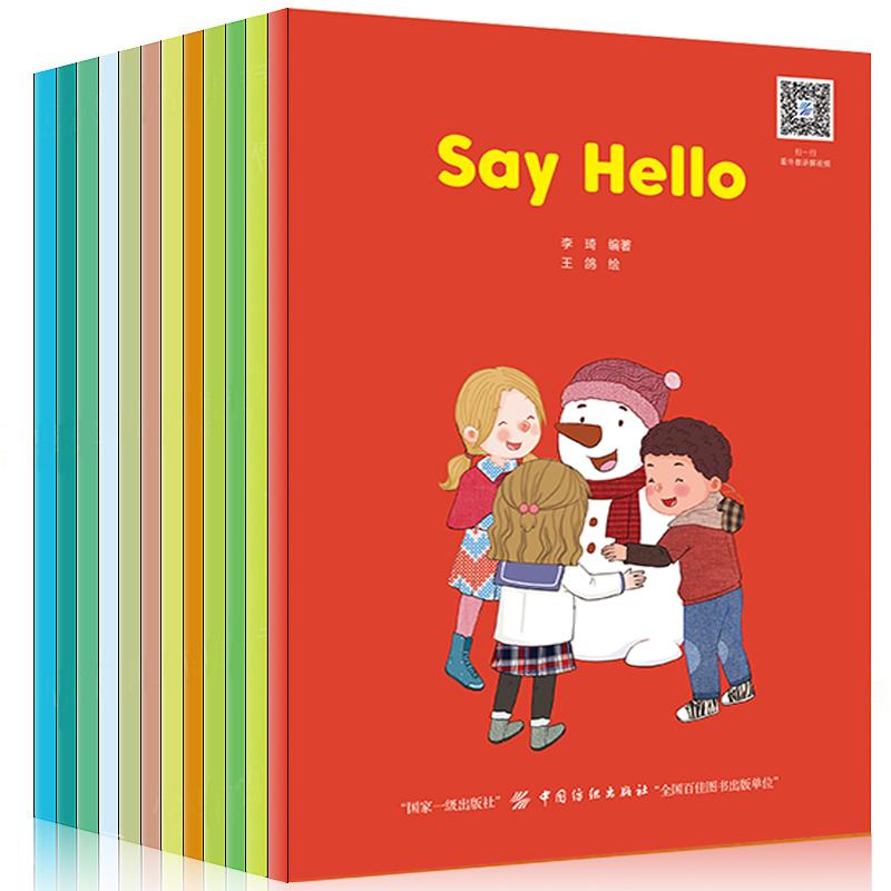 入门零基础有声小学生课外读物早教 少儿英文绘本 适合小学一年级二年级三四五年级 分级阅读幼儿英语启蒙教材 册 12 儿童英语绘本