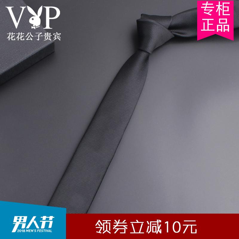 花花公子正品男领带商务正装韩版结婚新郎黑色桑蚕丝礼盒装窄5cm