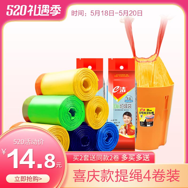 e洁喜庆款自动收口垃圾袋塑料袋家用厨房加厚手提式提绳垃圾袋S