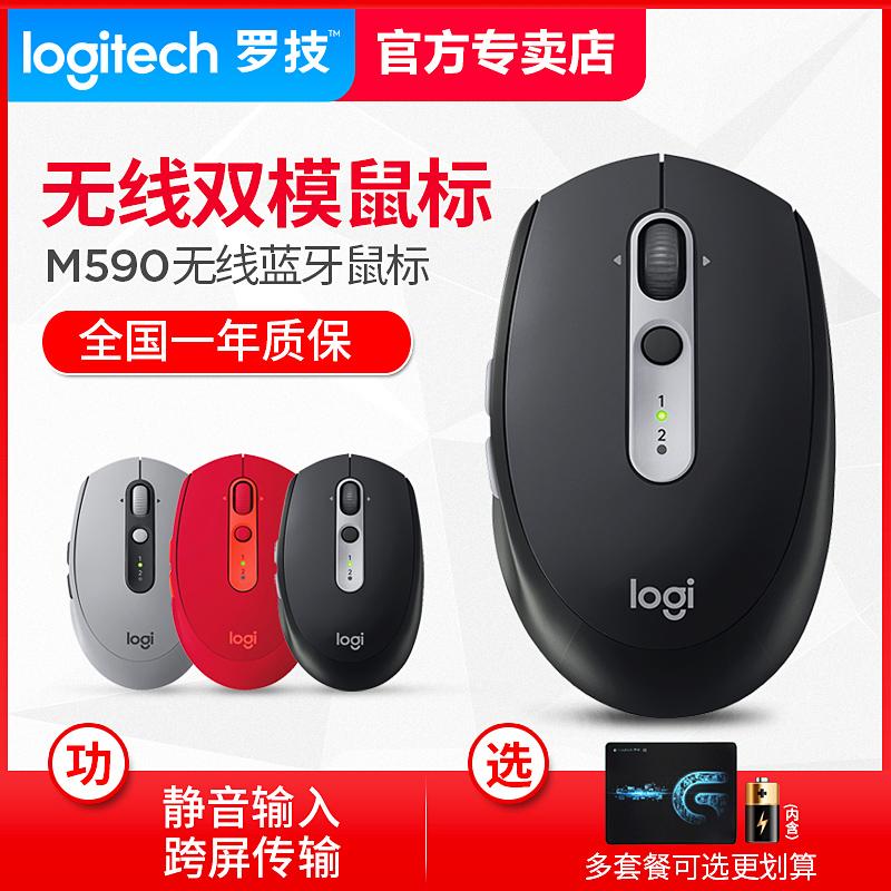 羅技M590無線藍牙靜音滑鼠筆記本臺式電腦surface手機MAC蘋果跨屏