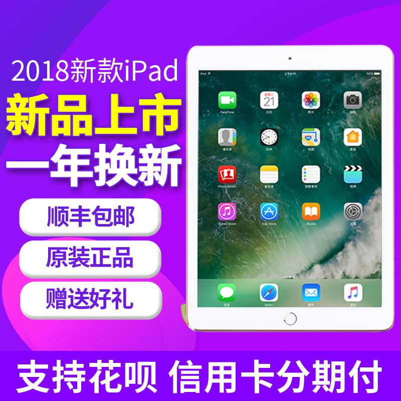 ipad 新款 ipad2018 英寸 9.7 平板电脑苹果 款 2018 iPad 苹果 Apple