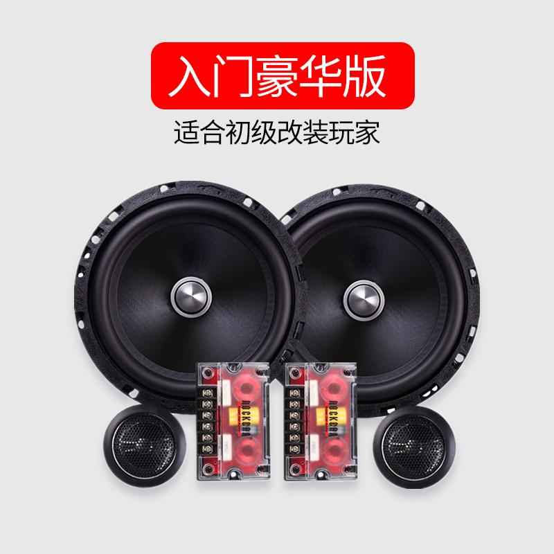 汽车低音喇叭6.5寸套装全频音响车载喇叭高中低音分频器音响改装