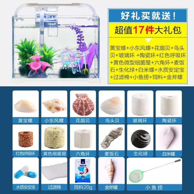 森森鱼缸水族箱超白玻璃小型裸缸水草缸客厅生态缸迷你家用斗鱼缸