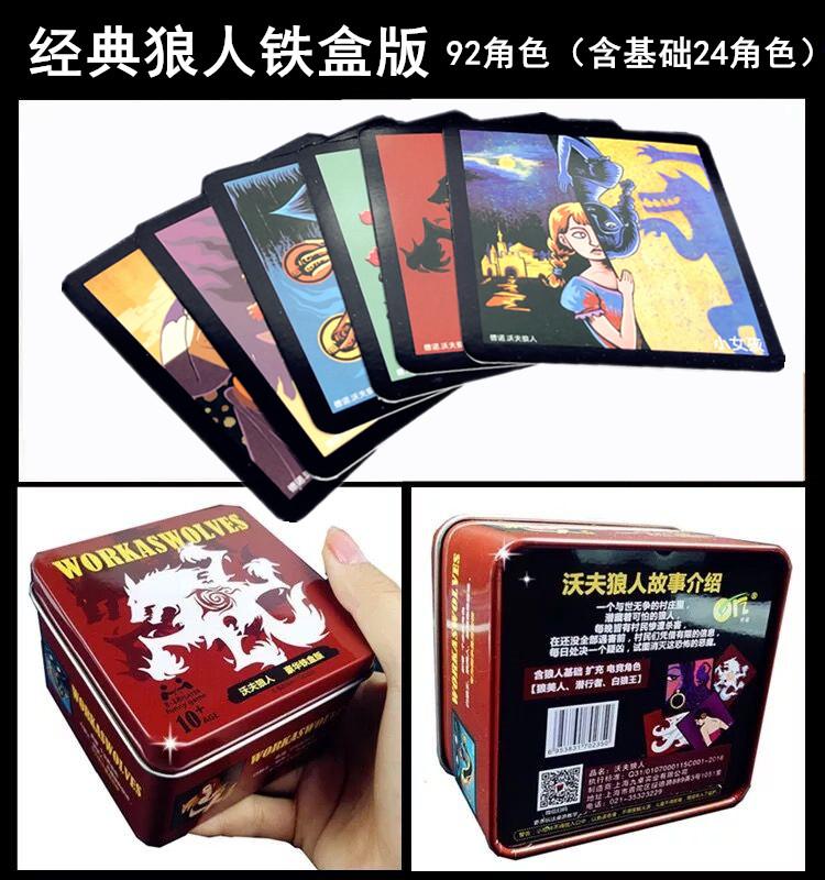 桌游卡牌杀狼人铁盒10代正版全套白狼人PVC天黑请闭眼杀人游戏