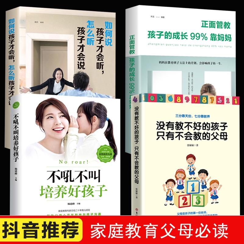 抖音推荐书单4本育儿书籍