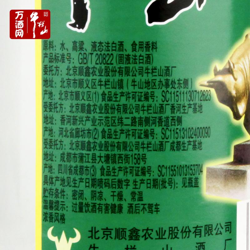 低度白酒整箱 瓶 12 500ml 度陳釀白牛二 42 北京牛欄山二鍋頭