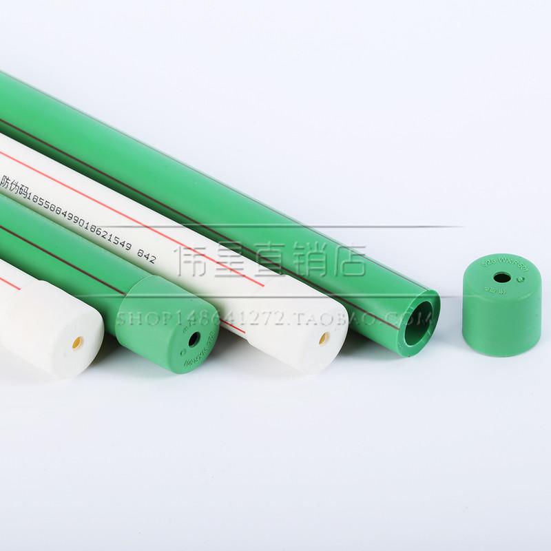 伟星PPR水管20/25/32家装冷热水管4分/6分/1寸PPR伟星原厂1米单价