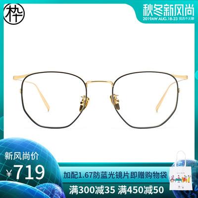 木九十复古不规则眼镜FM1720105近视眼镜框造型时尚眼镜架男女潮 - 图0