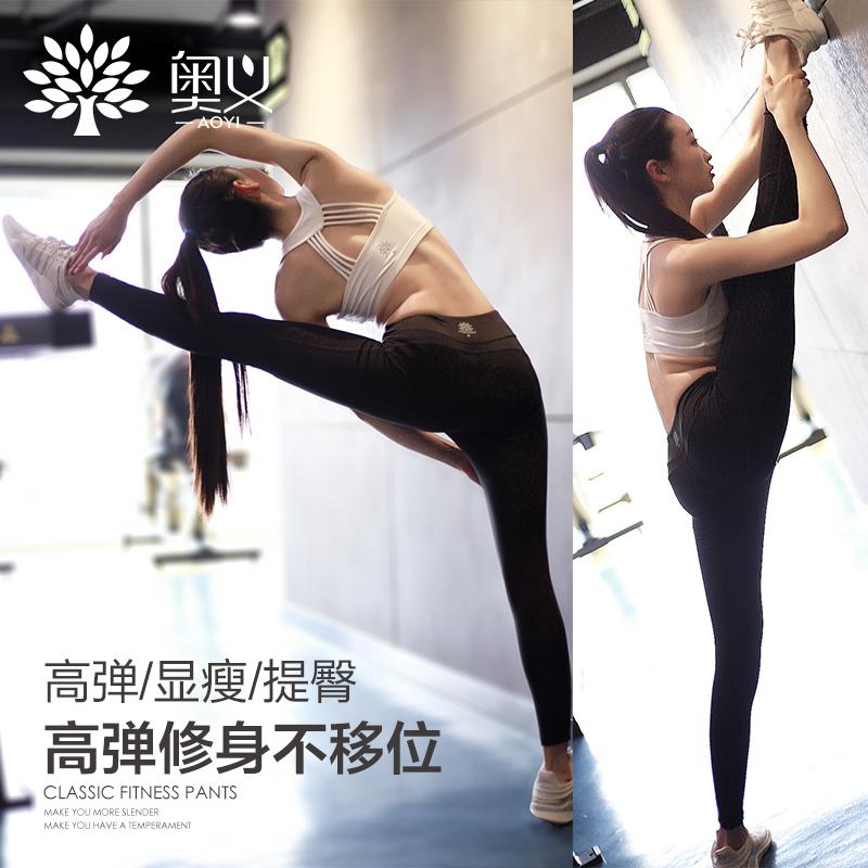奥义黑色运动紧身裤女健身瑜伽裤 弹力高腰跑步裤训练长裤瑜珈裤
