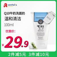 泰国正品代购 Q10 氨基酸牛奶洗面奶 女深层清洁男控油祛痘洁面乳 (¥30)