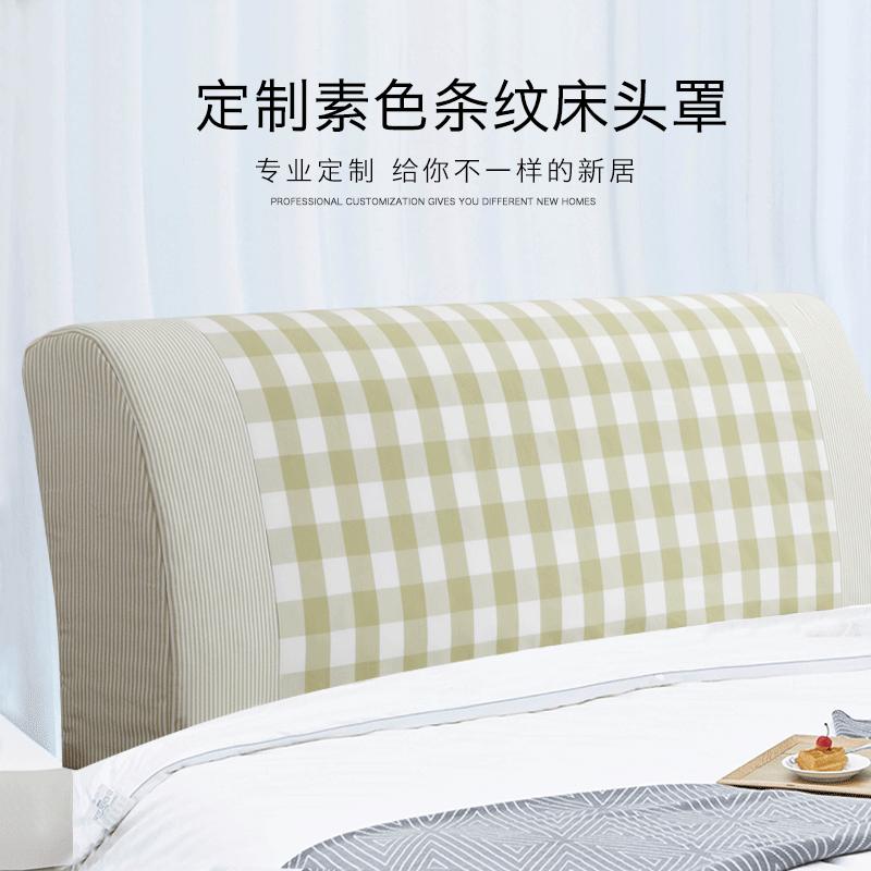 定做床头罩布艺床头套全包1.8m床头靠背罩简约现代弧形防尘保护套