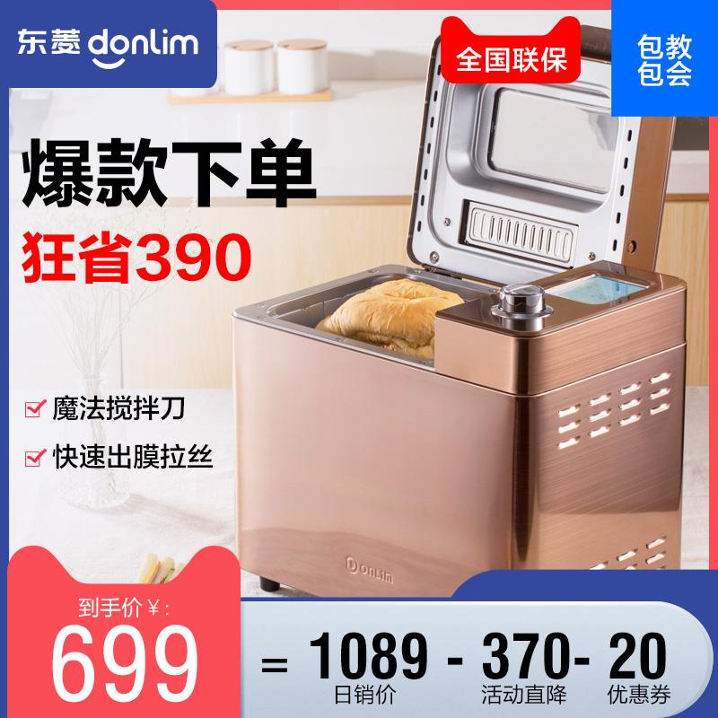 東菱麵包機家用全自動和麵發酵多功能智慧靜音饅頭無糖BM1352B-3C