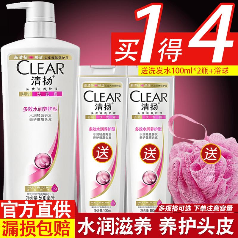 包郵CLEAR/清清揚去屑洗髮水多效水潤養護洗髮乳男女通用洗髮露