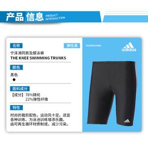 adidas阿迪达斯泳裤男五分大码沙滩游泳裤宁泽涛泳衣运动温泉泳装