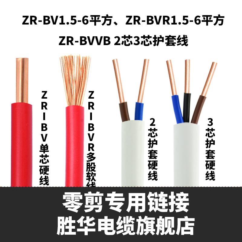 胜华zr-BV/BVR1.5 2.5 4 6 10 16平方国标电线2芯3芯护套线电缆线