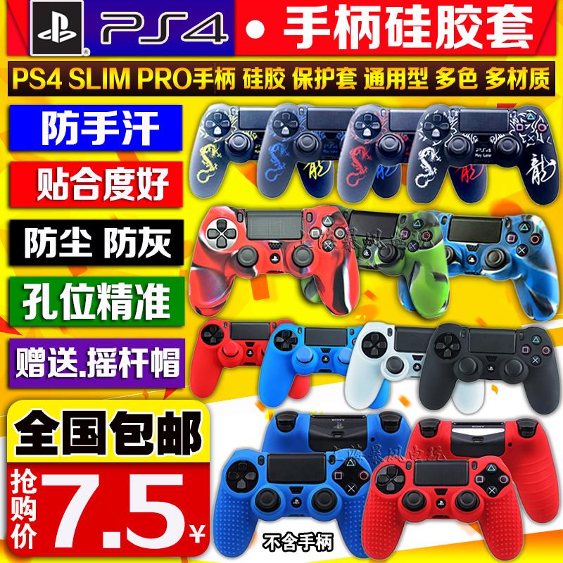 包郵 PS4手柄硅膠套PS4 SLIM PRO無線手柄保護套PS4收納包 水晶殼
