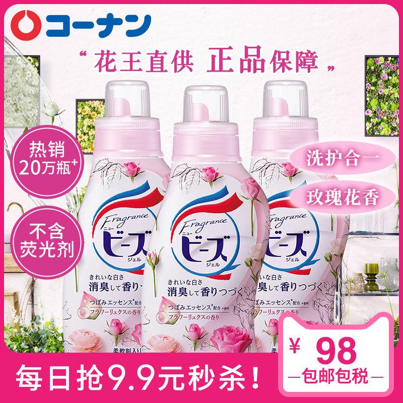 日本kao花王洗衣液量販裝玫瑰香無熒光劑820g*3瓶 品牌直供保稅發