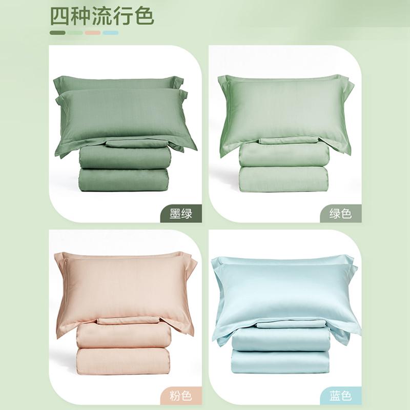 乐蜗家纺床上四件套天丝莱赛尔夏天凉爽纯色被套床单单双人床 LOVO