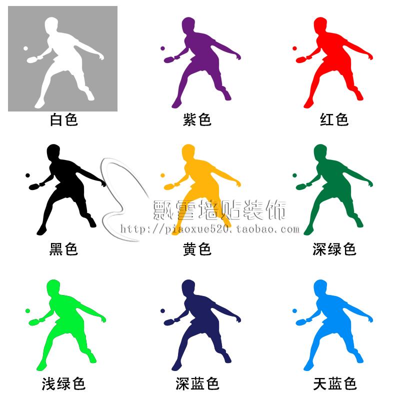 1669 活動室體育館學校運動場打球多色彩乒乓球人物玻璃貼紙墻貼畫