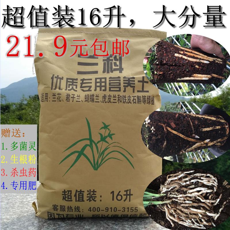 兰花土 兰花专用土 兰花 营养土 松树皮 植料 君子兰专用土多肉土