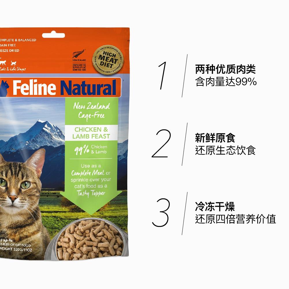 【直营】K9 Natural新西兰进口成幼猫粮冷冻干燥鸡肉&羊肉320g优惠券