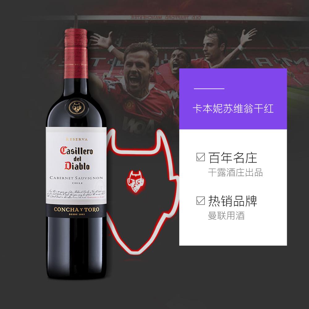 味道学院品鉴酒智利原瓶进口红魔鬼卡本妮苏维翁干红葡萄酒整箱