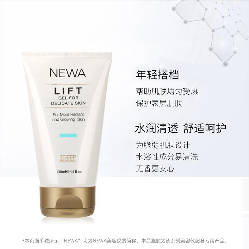 【直营】NEWA/妞娃以色列家用射频电子美容仪专用舒缓凝胶