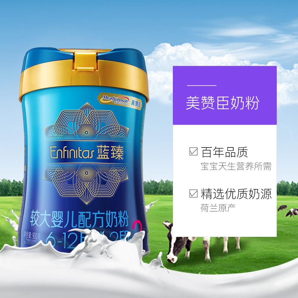 美国美赞臣原装进口蓝臻较大婴儿配方奶粉2段900g/罐荷兰正品宝宝主图