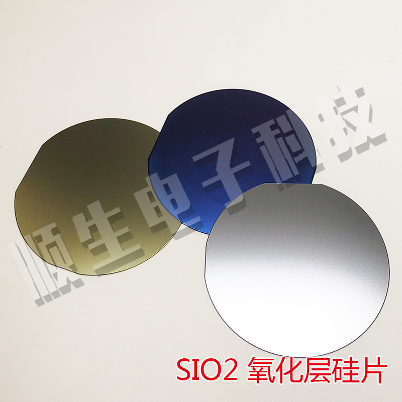 顺生电子代切割4英寸SIO2二氧化层硅片热氧化工艺单 双氧实验科研