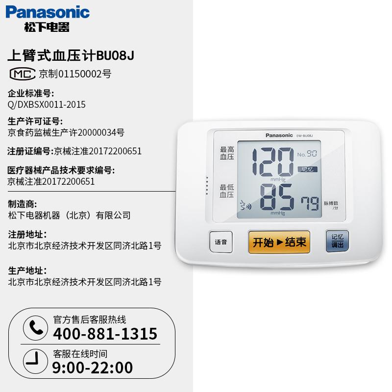 松下电子血压计BU08j上臂式血压测量仪家用语音播报全自动精准