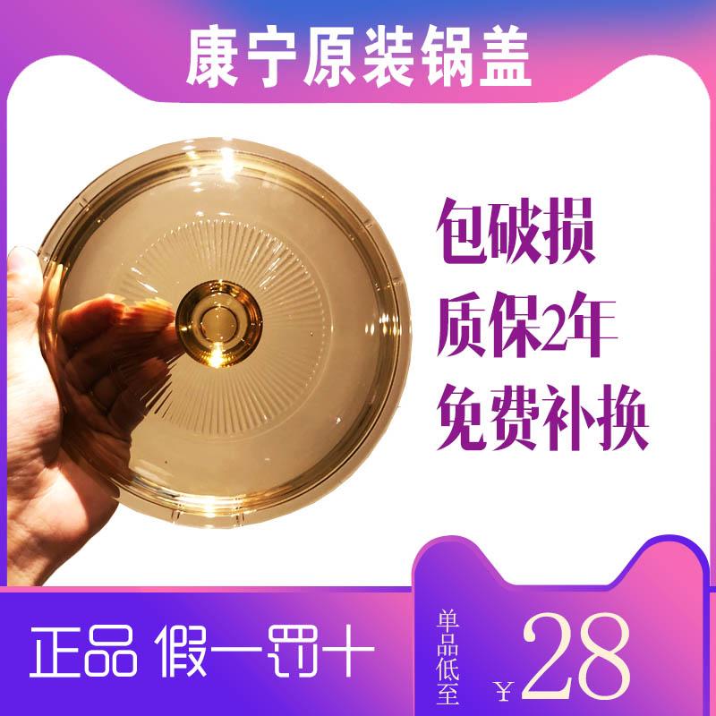 原裝康寧鍋蓋茶色琥珀色玻璃鍋蓋透明耐高溫家用1.5L2.5L3.5L5L
