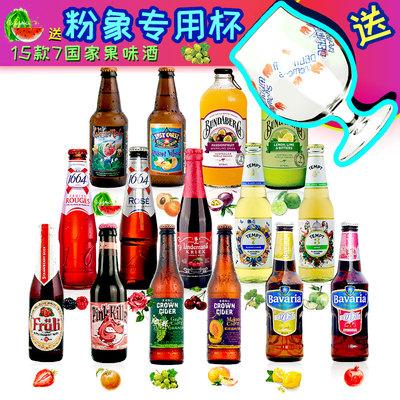 送粉象杯15款水果味精酿啤酒进口1664 林德曼樱桃诱惑7号芙力草莓