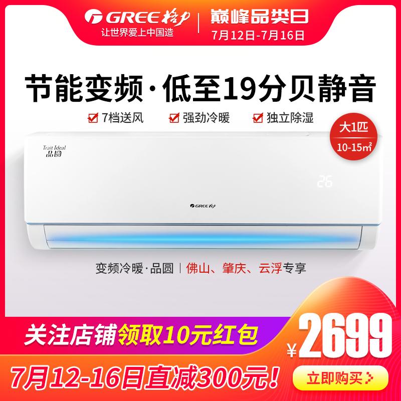 Gree/格力空調大1匹掛機變頻冷暖品圓 KFR-26GW/(26592)FNhDa-A3