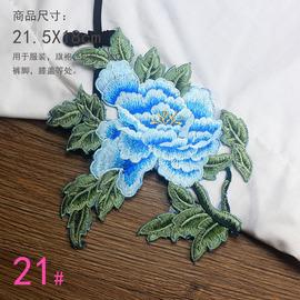 大号补丁牡丹花刺绣补丁贴绣花贴衣服古装旗袍DIY中国风贴花布贴