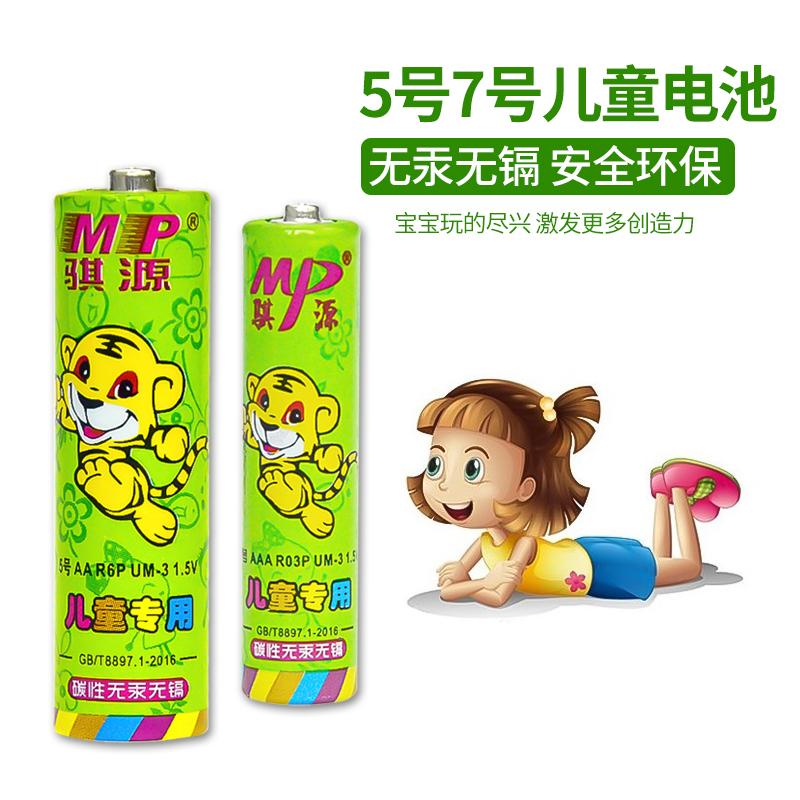 MP骐源碳性5号7号电池超强五号七号各20节玩具鼠标闹钟摇控器电池
