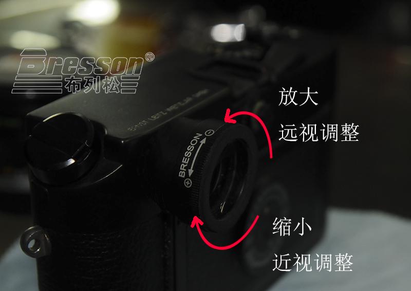 布列松 徕卡LEICA M相机 取景放大器 1.1-1.6倍 屈光度调节目镜