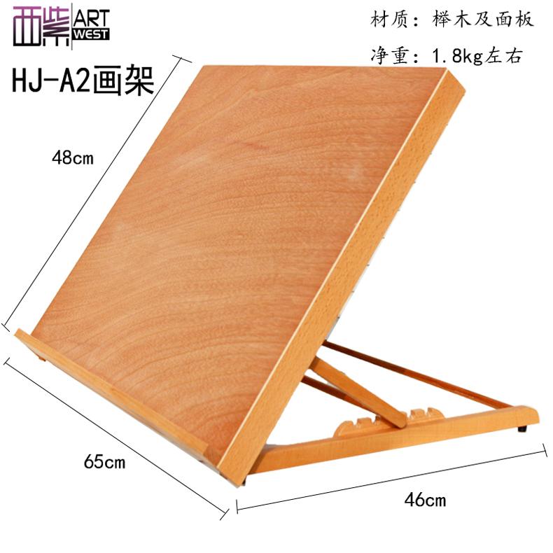 木制画板画架一体式榉木质4开8开素描台式桌面折叠画架子绘画图板