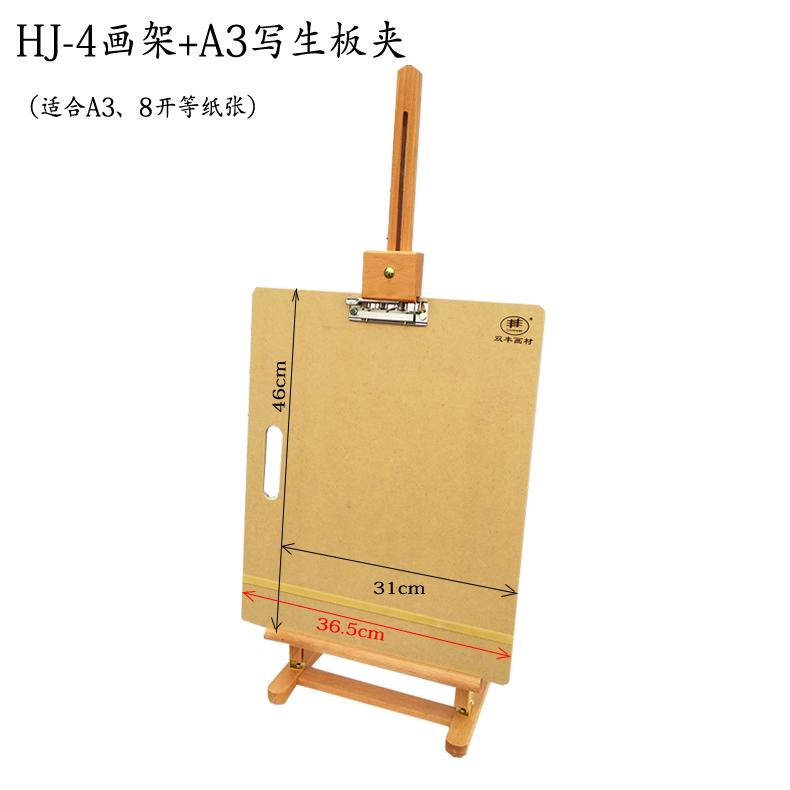 双丰A2A3素描写生板速写板8开4开手提式绘图板画板带夹子便携绘画