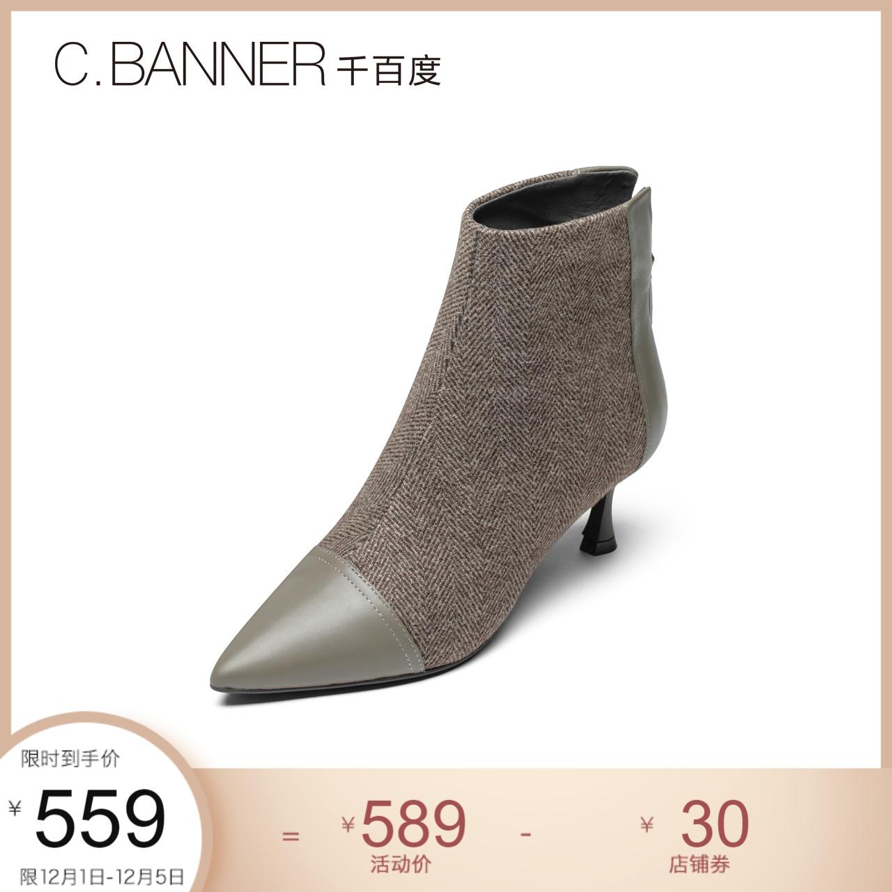 千百度秋季新款女靴拼色格子毛呢尖头短靴姓感优雅细跟显瘦时装靴