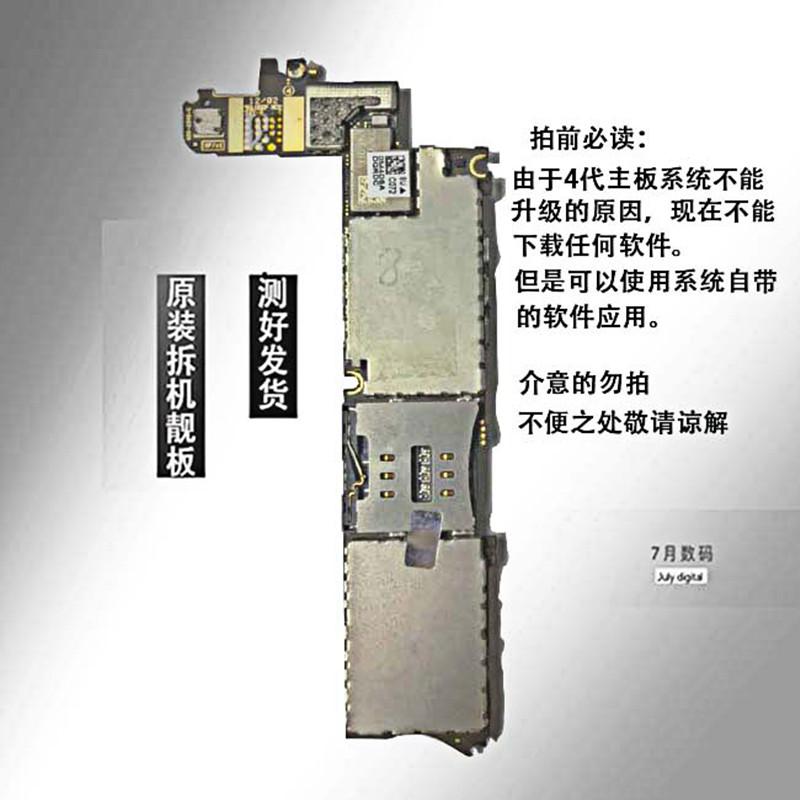 适用于iPhone苹果手机4/4S/5代/5C/5S国行港版美版原装无锁好主板