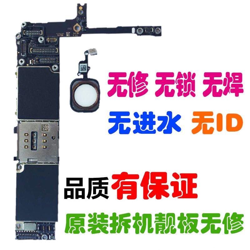 主板苹果6iphone6s Plus三网4G 6sp 7代7P 8P国行美版无锁好主板